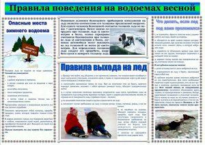 О безопасности поведения на водоемах в весенний период
